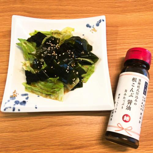 根こんぶ醤油レシピ『簡単 チョレギサラダ』20200725-2h.jpg