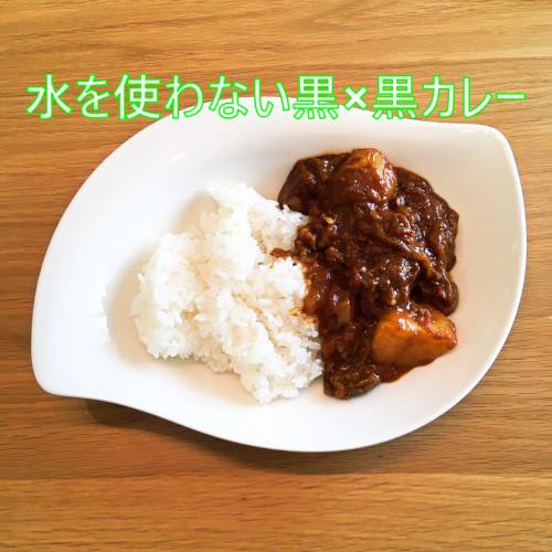 1年熟成甕酢・黒酢『水を使わない 黒×黒カレー』20200808-2h2.jpg