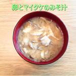 鰹だし酢レシピ『卵とマイタケの味噌汁』-2h.jpg