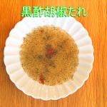 黄金生姜甕酢『餃子たれ』20200623.jpg