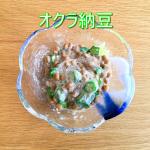 鰹だし酢『オクラ納豆』2-2.jpg