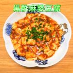 1年熟成甕酢・黒酢『麻婆豆腐20200701』編集.jpg