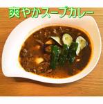 黄金生姜甕酢『スープカレー』20200720h.jpg