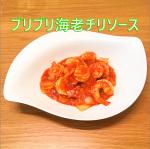黄金生姜甕酢レシピ『海老のチリソース』20200720-4.jpg
