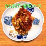 黄金生姜甕酢『からあげと香味ソース』20200723-1h.jpg