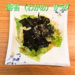 根こんぶ醤油レシピ『簡単 チョレギサラダ』20200725h.jpg