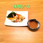 1年熟成甕酢・黒酢『酢味噌』20200728-1h.jpg