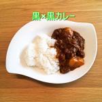 1年熟成甕酢・黒酢『水を使わない 黒×黒カレー』20200808-2h.jpg