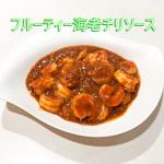 ザクロ甕酢レシピ『エビチリ』20200823-5.jpg