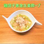 黄金生姜甕酢レシピ『鶏だんご黄金生姜酢―プ』20200810.jpg
