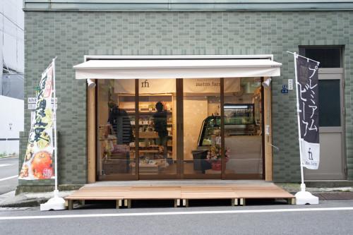 メトロファーム東京都築地店.JPG