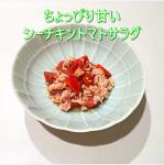 りんご甕酢レシピ『シーチキントマトサラダ』20200825h2.jpg