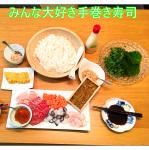 1年熟成甕酢・黒酢、鰹だし酢、美味だしぽんレシピ『みんな大好き手巻き寿司』-2.jpg