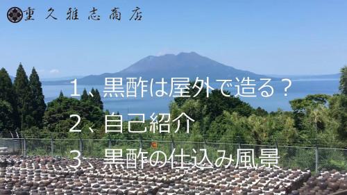 露天醸造法、自己紹介、仕込み風景サムネイル.jpg