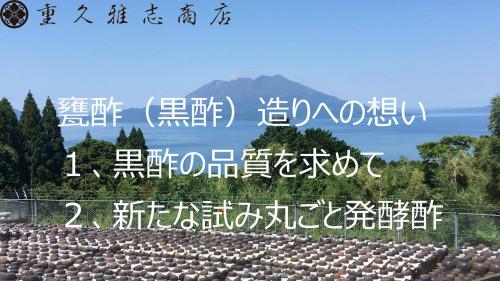 甕酢(黒酢)造りへの想いサムネイル.jpg