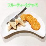 ブラックベリー甕酢レシピ『クリームチーズクラッカー』.jpg