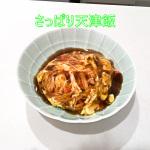 ザクロ甕酢レシピ『さっぱり天津飯』20200822-5.jpg