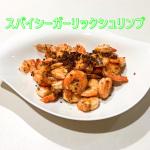 1年熟成甕酢・黒酢レシピ『ガーリックシュリンプ』20200830-2h.jpg
