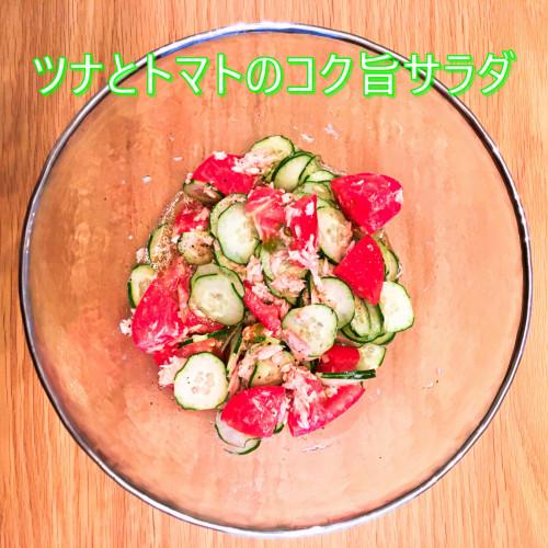 りんご甕酢『シーチキン&トマト&きゅうりサラダ』横画像2-20200622h2.jpg