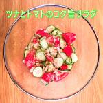 りんご甕酢『シーチキン&トマト&きゅうりサラダ』横画像2-20200622h.jpg