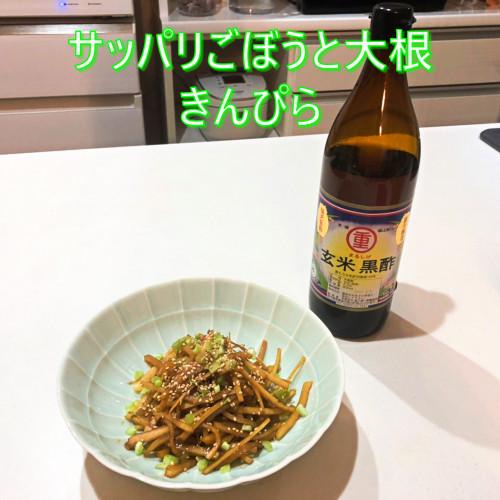 1年熟成甕酢・黒酢レシピ『さっぱりごぼうと大根のきんぴら』3h2.jpg