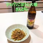 1年熟成甕酢・黒酢レシピ『さっぱりごぼうと大根のきんぴら』3.jpg