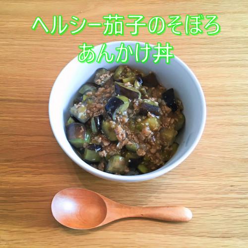 1年熟成甕酢・黒酢レシピ『ヘルシー茄子のそぼろあんかけ丼』4h.jpg