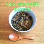 1年熟成甕酢・黒酢レシピ『ヘルシー茄子のそぼろあんかけ丼』4.jpg
