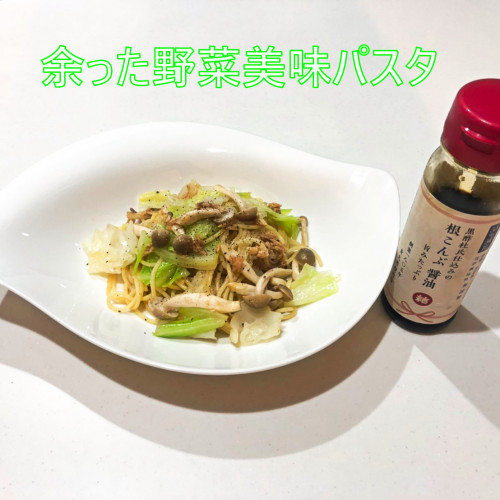 根こんぶ醤油レシピ『余った野菜で旨しパスタ』6.jpg