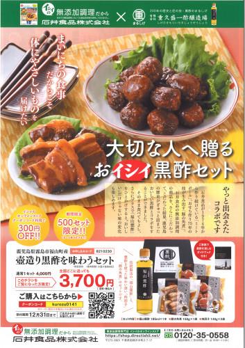 石井食品①.jpg