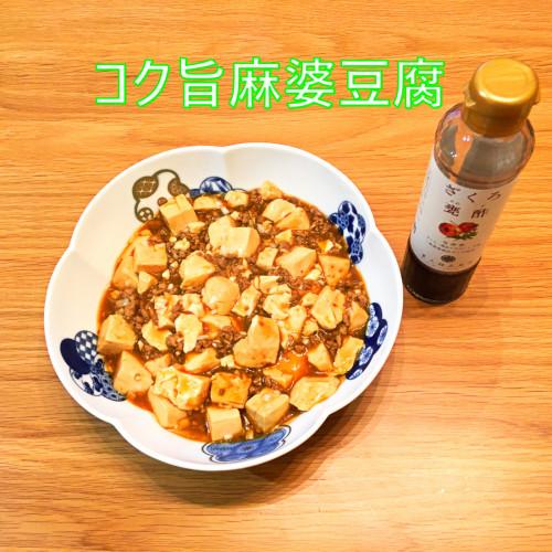 ざくろ甕酢レシピ『コク旨麻婆豆腐』9-2.jpg