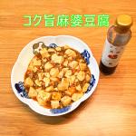 ざくろ甕酢レシピ『コク旨麻婆豆腐』9.jpg