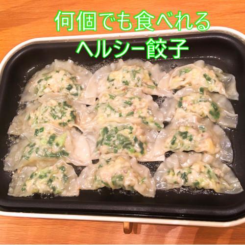 黒酢・黄金生姜甕酢レシピ『何個でも食べれるヘルシー餃子』2b.jpg
