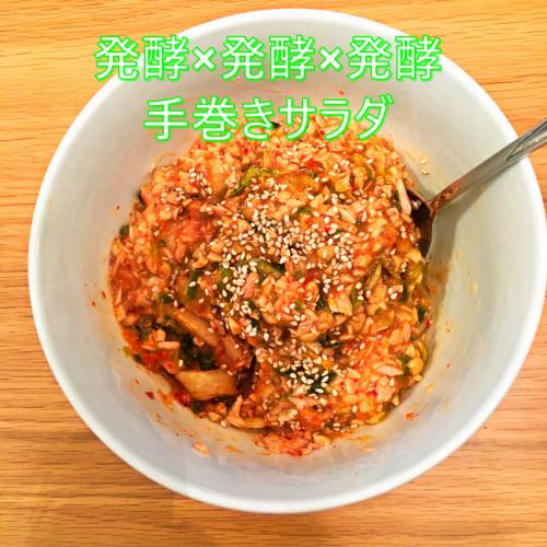 黒酢レシピ『発酵×発酵×発酵 手巻きサラダ』3a1.jpg