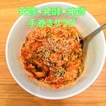 黒酢レシピ『発酵×発酵×発酵 手巻きサラダ』3a.jpg