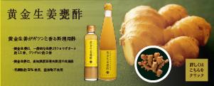 黄金生姜甕酢バナー300.png