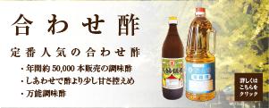 合わせ酢バナー300.png
