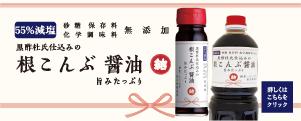 根こんぶ醬油結バナー300.png