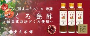 ざくろ甕酢バナー300.png