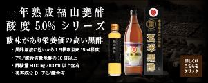 黒酢5%バナー300.png