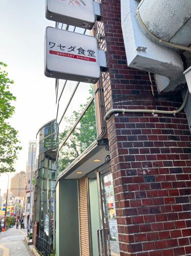 20210423ワセダ食堂4a.jpg