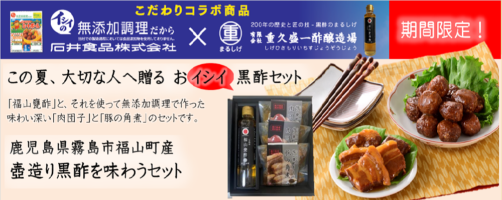 重久様  HPバナー2021夏.png