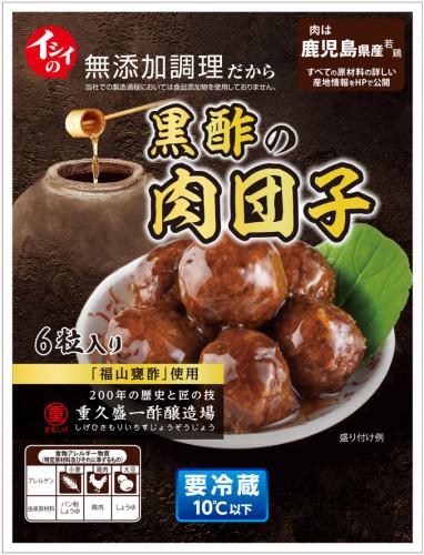 鹿児島の黒酢の肉団子2.jpg