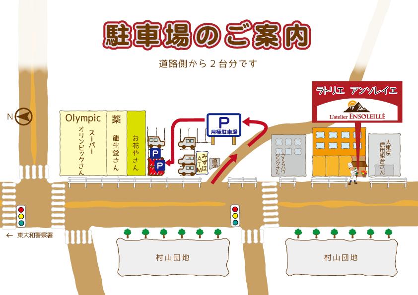 方角入WEB用駐車案内図.png