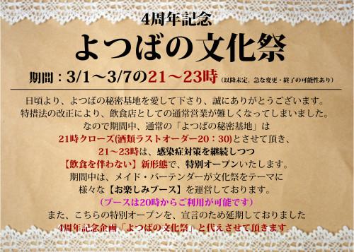 よつばの文化祭告知1のコピー.jpg