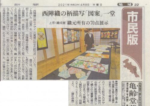 図案展新聞記事R3.4.9.jpg