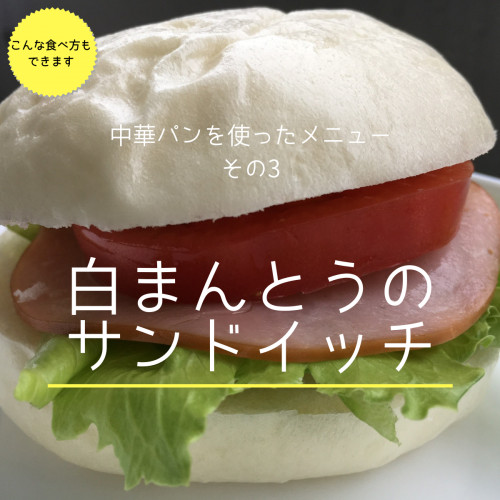 白まんとうバナー(サンドイッチ)1200×1200.png