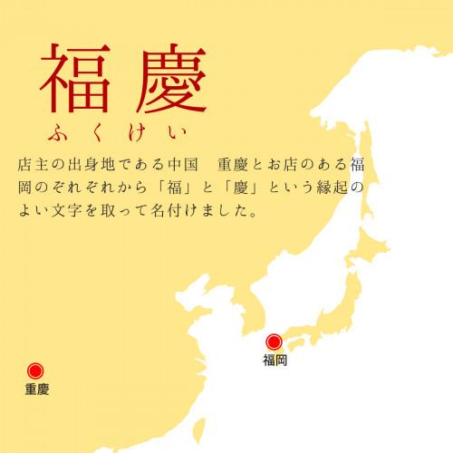 福慶の想い1200×1200-2.png