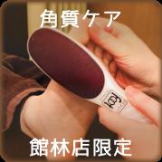 角質ケア(館林店限定)-2.png