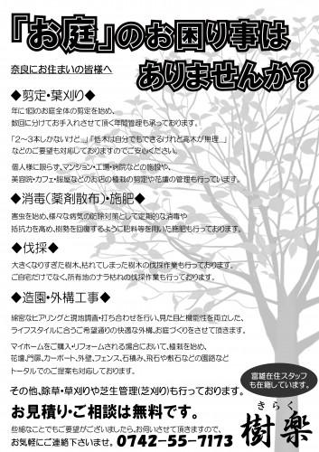 樹楽チラシ.jpg